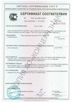 Сертификат-соответствия-на-маску_ГОСТ
